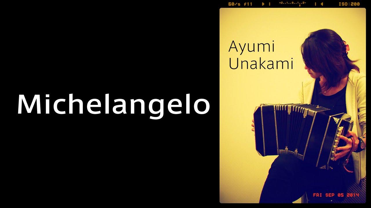 演奏動画:ミケランジェロ70(ピアソラ)〜 Michelangelo'70 ( Astor Piazzolla ) / Ayumi Unakami