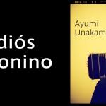 演奏動画:アディオス ノニーノ(ピアソラ)〜 Adiós Nonino ( Astor Piazzolla ) / Ayumi Unakami