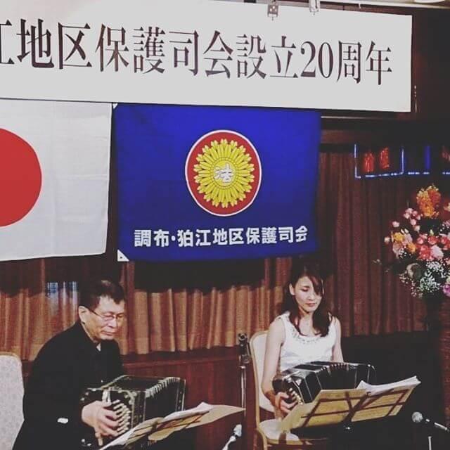 調布・狛江地区保護司会設立20周年おめでとうございました!#祝賀会演奏 #Tango #バンドネオン