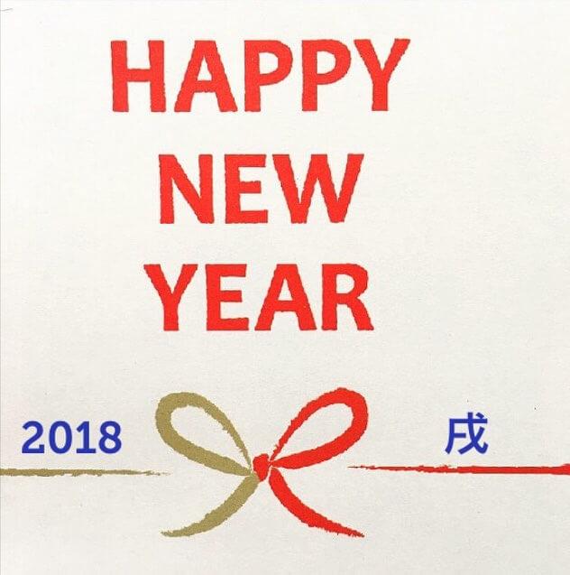 本年も どうぞ宜しくお願い申し上げますm(_ _)m幸多き1年になりますように#新年 #2018 #元旦 #お正月