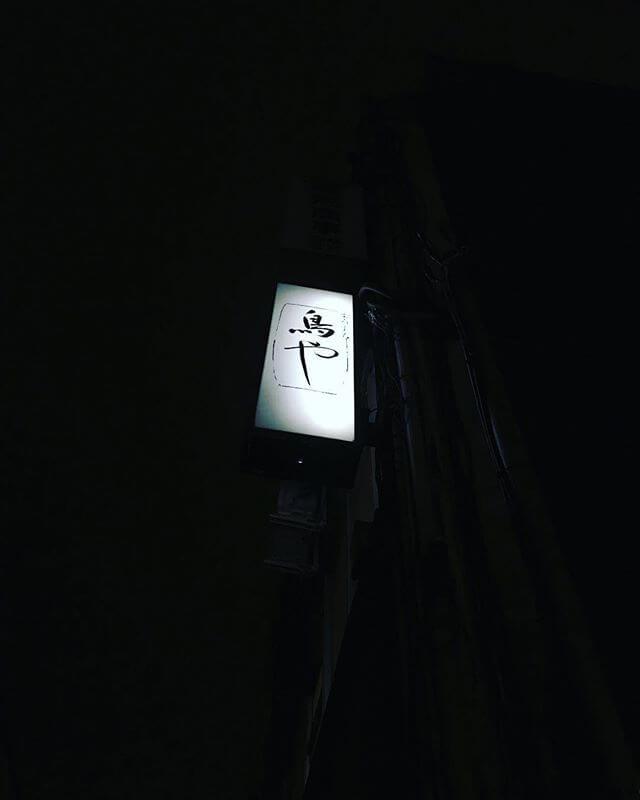 昨晩、通りがかりに見つけたお店が大ヒットでした#焼き鳥 #グルメ #食べ物 #ヒット