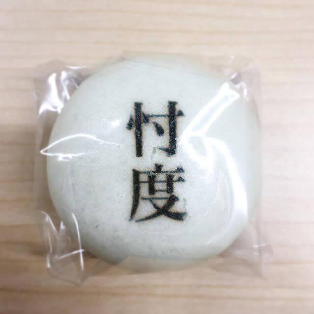 今日頂いた差し入れ。皆さん読めます よね!#まんじゅう #差し入れ #和菓子 #GW