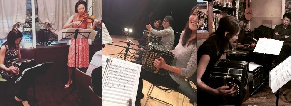 タンゴ・バンドネオン・海上亞佑巳 Tango / Bandneon / Ayumi Unakami