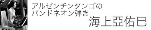 タンゴ・バンドネオン・海上亞佑巳